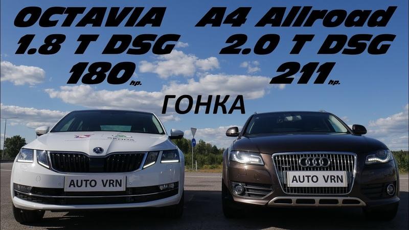 AUDI приехала рвать Или Quattro не решает Octavia A7 1.8T. DSG vs Audi A4 2.0T.