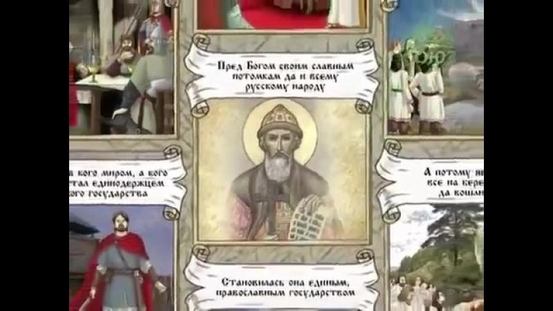 28 июля. Святой Равноапостольный Князь Владимир (Мульткалендарь)