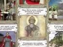 28 июля Святой Равноапостольный Князь Владимир Мульткалендарь