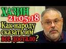 ХАЗИН Механизм общественного давления на политические силы 21 05 18
