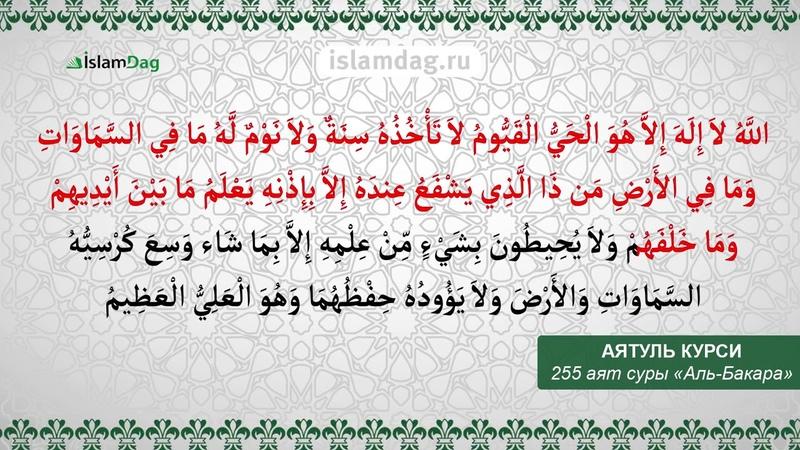 Самый ценный аят священного Корана | Аятуль Курси