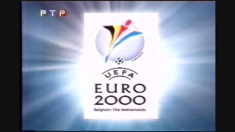 Euro 2000(Обзорный фильм РТР)