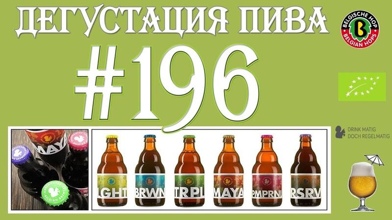 Дегустация пива 196 - шесть сортов пива от бельгийской био-пивоварни Jessenhofke! 18
