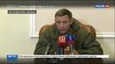 Новости на Россия 24 Захарченко в ДНР знают кто заказал Моторолу