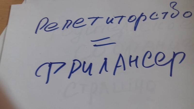 Синий маркер. МС. Рутина. Фиаско. Завуч. Родители. Репетитор.
