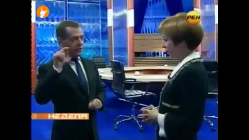 Д. Медведев сказал, что инопланетяне среди нас!