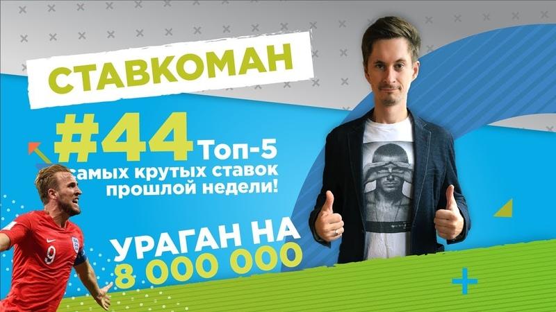 Ставкоман 44. 300 000 превращаются в 2 000 000
