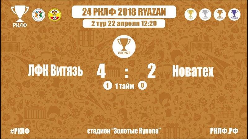 24 РКЛФ Бронзовый Кубок ЛФК Витязь-Новатех 4:2