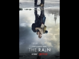 Дождь 1 сезон The Rain (2018) трейлер