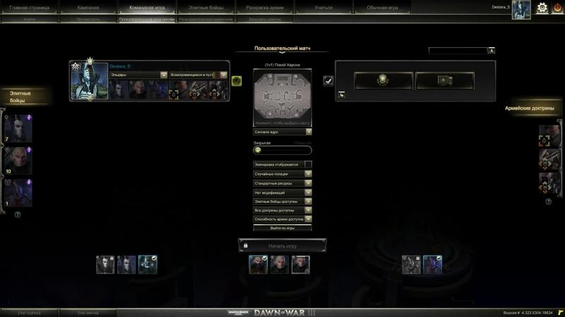 Рубим черепа Warhammer 40 000 Dawn of War III