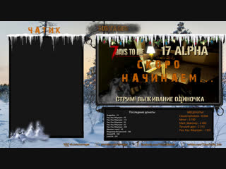 7 Days To Die A17 stable! ОРДА 21 дня! (12)