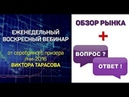 Воскресный вебинар Виктора Тарасова 04.11.2018