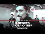 Дима Билан - Я Просто Люблю Тебя (#LIVE Авторадио)