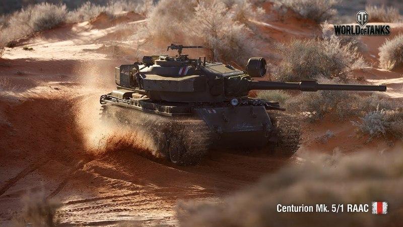 Предпродажа Centurion Mk 5 1 RAAC Как это понимать обычному игроку worldoftanks wot танки wot