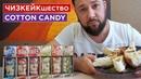 CHEESE CAKE COTTON CANDY Жидкость со вкусом ЧИЗКЕЙКА Riga Nepokuru