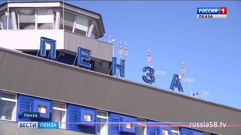 В Пензе возобновятся авиарейсы в Санкт-Петербург