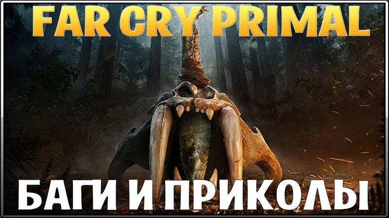 ►Far Cry Primal - Приколы, Баги (Полный Угар)
