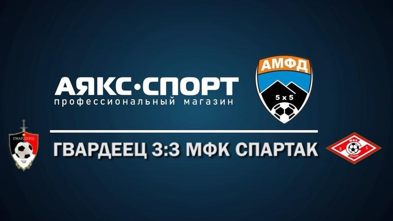 Чемпионат Донецка по мини футболу Премьер лига 15 й тур Гвардеец 3 3 МФК Спартак Обзор