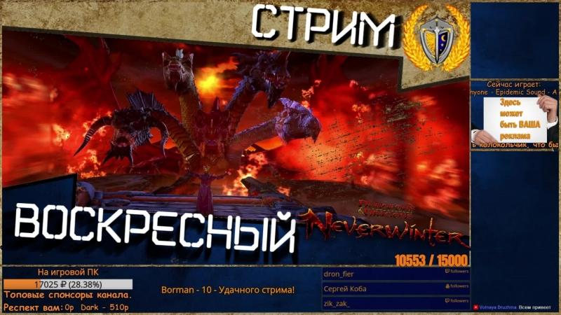 Воскресный стрим PС 59, игра Neverwinter фармим ОДГ и Тиамат