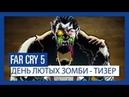 FAR CRY 5: Тизер дополнения День лютых зомби | Ubisoft