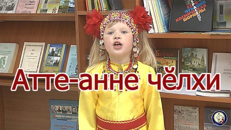 Атте анне чĕлхи Родной язык