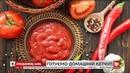 Рецепт домашнього кетчупу від кулінарного блогера Дарії Дорошкевич