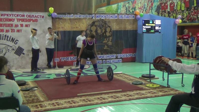 Женщины 63 RAW Тяга 23 11 18 Чемпионат области