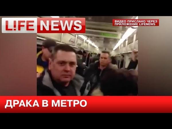 В метро побили дебошира, распылившего «перцовку» в вагоне
