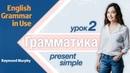 Урок 2 - Present Simple. Настоящее простое время. Грамматика английского языка среднего уровня.