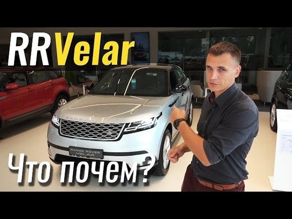Range Rover VELAR 2019 за 70 000 евро Что внутри?