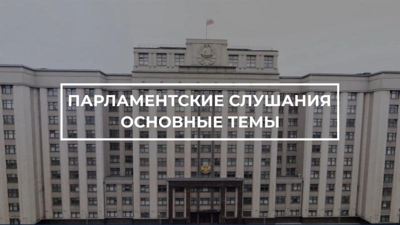 В Госдуме обсудили направления бюджетной, налоговой и таможенно-тарифной политики на предстоящие три года