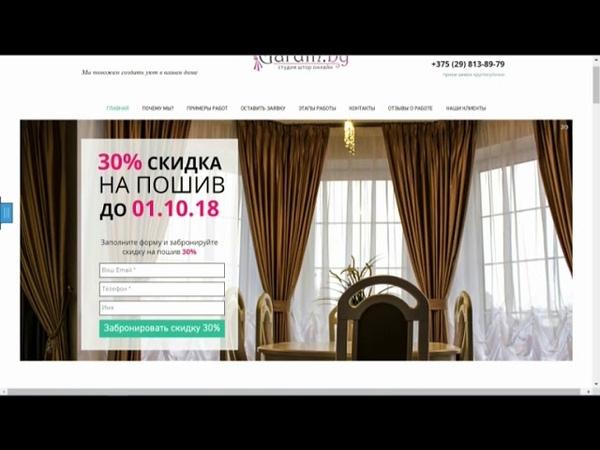 Лидогенерация: код определения контактов посетителей сайта от Fasttracker