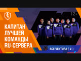Интервью с капитаном Ace Ventura [-V-]. WoT Blitz