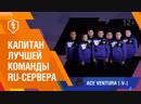 Интервью с капитаном Ace Ventura -V-. WoT Blitz