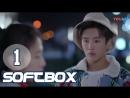 [Озвучка SOFTBOX] Улыбнись 01 серия