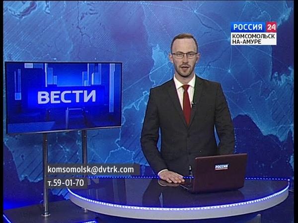 Вести Комсомольск-на-Амуре 14 августа 2018 г.