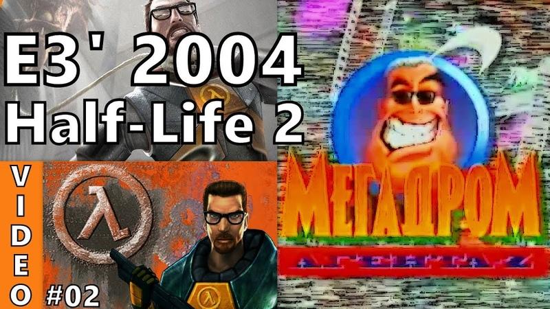 13 - Мегадром Агента Z - Half-Life 2 - final video (4 канал , 2004 год) HD