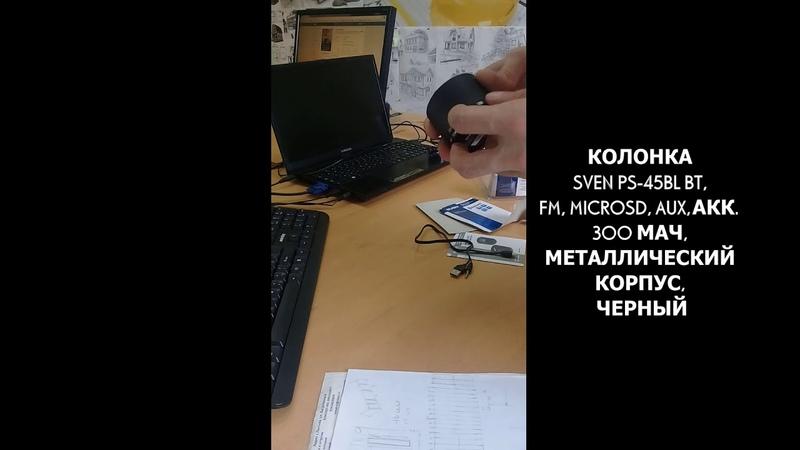 Цена 603 руб КОЛОНКА SVEN PS-45BL BT, FM, MICROSD, AUX, АКК. 300 МАЧ, МЕТАЛЛИЧЕСКИЙ КОРПУС, ЧЕРНЫЙ