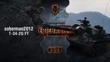 EpicBattle #178: soberman2012 / T-34-2G FT [World of Tanks]