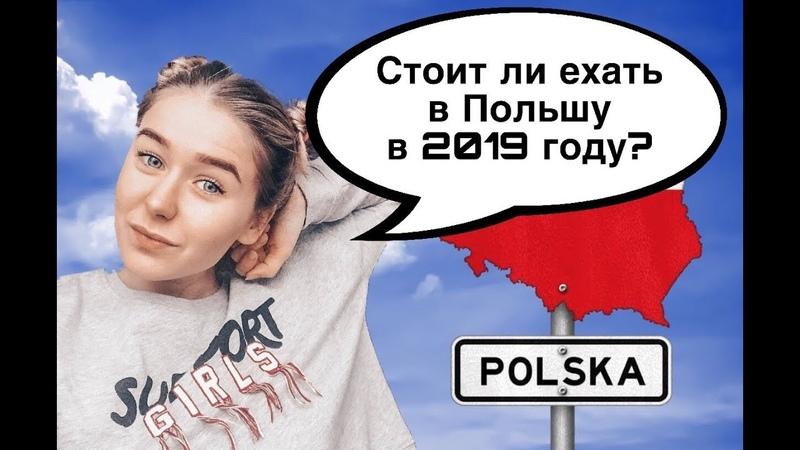 Работа в Польше 2019 ехать или нет
