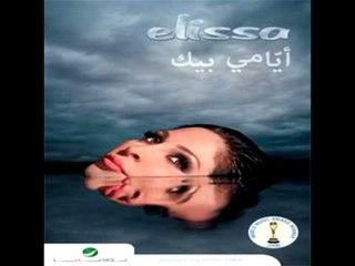 Elissa ... Moush Kiteer Aaleik | إليسا ... مش كتير عليك
