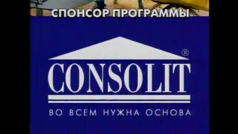 (staroetv.su) Квартирный вопрос (НТВ, 05.10.2002) Салон для Татьяны Самойловой