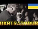 Heart Of A Coward - Тінь (Shade - Ukrainian Cover) [UkrTrashDub]