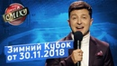 Гра БЕЗ тренерів - ЗИМОВИЙ КУБОК Ліги Сміху 2018 | Повний выпуск от 30.11.2018