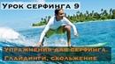 Урок серфинга 9 Глайдинг упражнения для баланса Как легко научиться серфить