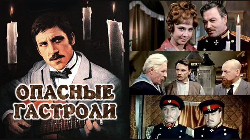 Фильм Опасные гастроли_1969 (приключения).