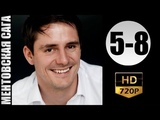 Ментовская сага 5-8 серия (2018) Криминальный фильм боевик сериал