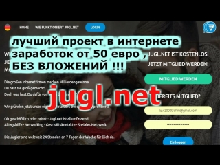 JUGL.NET НЕМЕЦКИЙ САЙТ КОТОРЫЙ ПЛАТИТ ОТ 50 ЕВРО БЕЗ ВЛОЖЕНИЙ