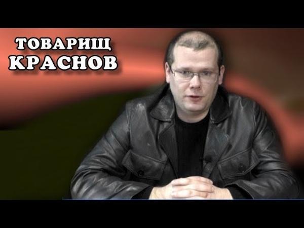 Как Солженицын любил Советскую власть. Товарищ Краснов