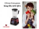 Блендер King Mix KM Q6 Обзор помола гречневой крупы